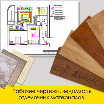 Дизайн Студия Иваново IDEA STUDIO DESIGN