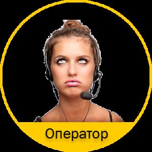 Оператор Катька